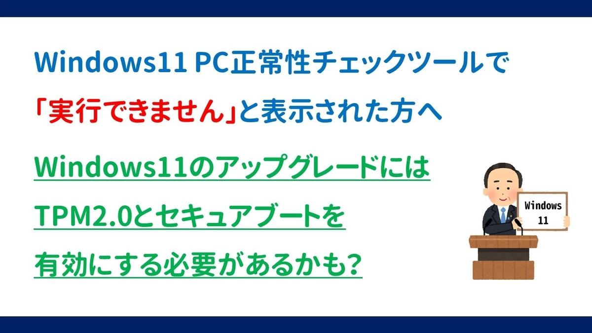 f:id:weisz-pc:20210625172856j:plain