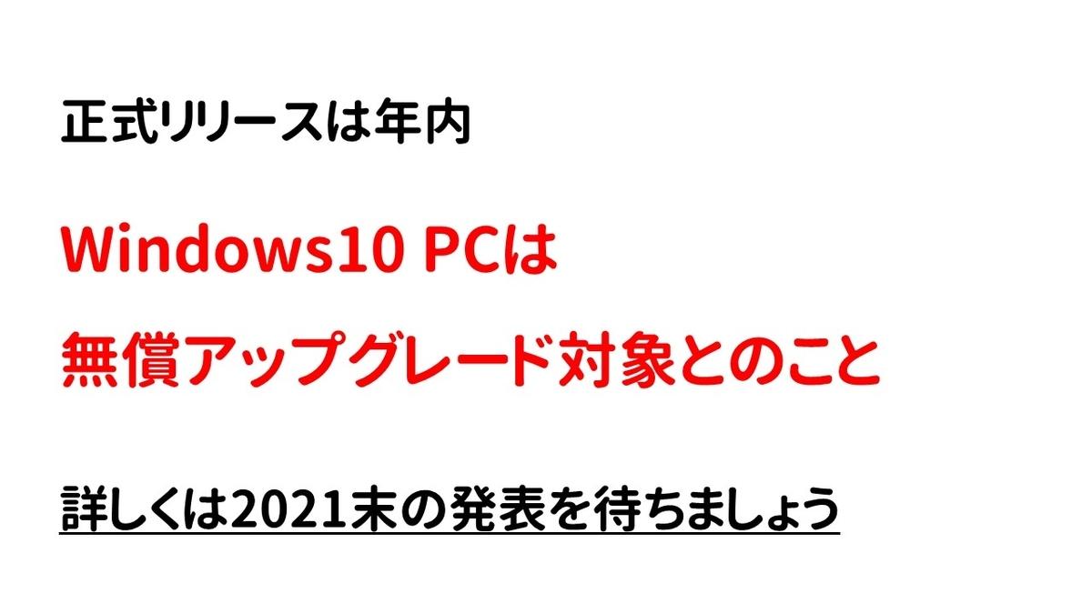 f:id:weisz-pc:20210625182249j:plain