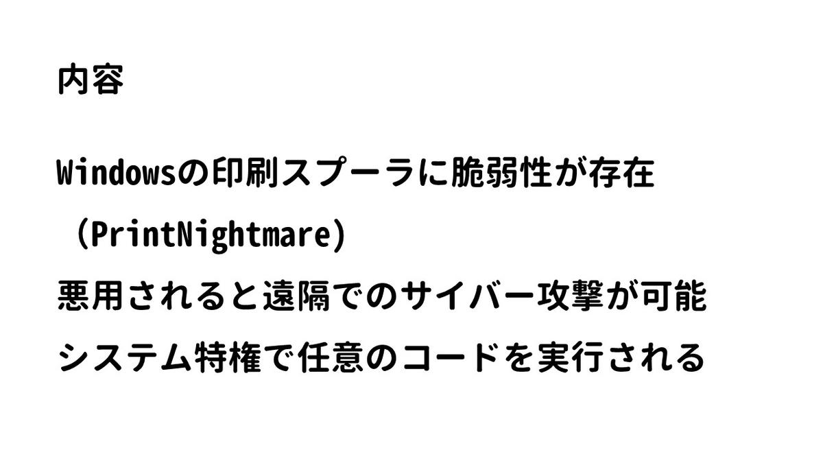 f:id:weisz-pc:20210716101901j:plain