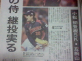 WBC小松