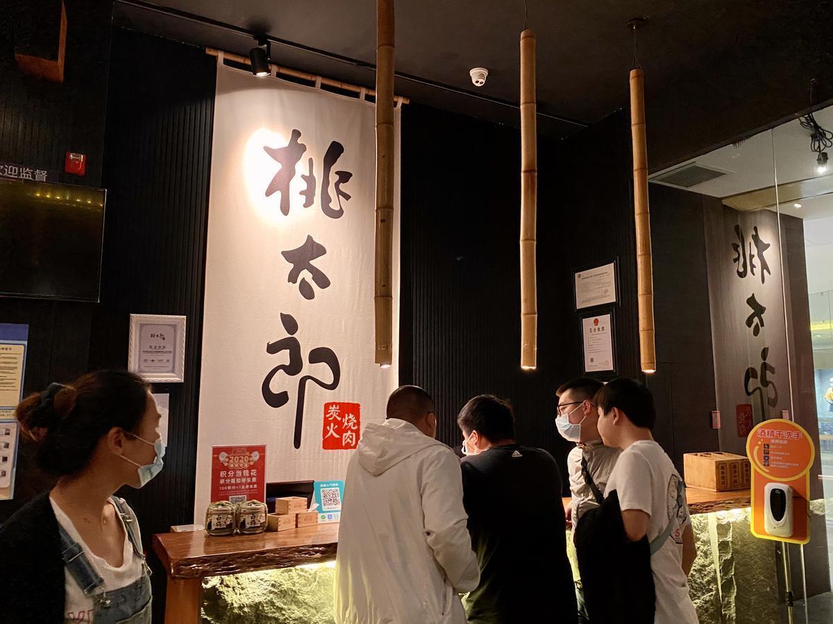 日式焼肉桃太郎