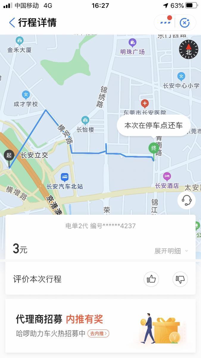 中国のレンタル自転車,電動自転車