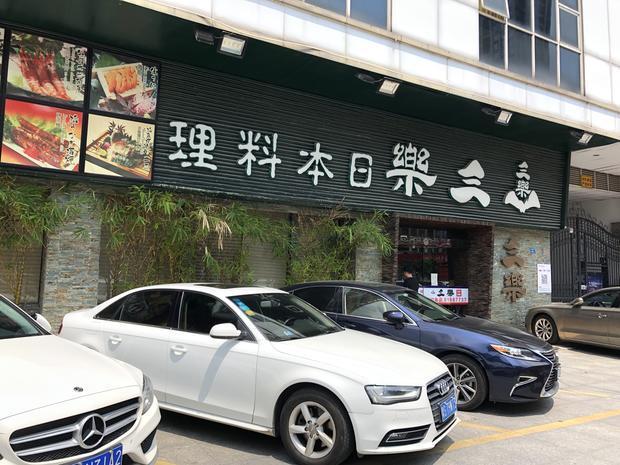 中国広東省東莞市の日本料理店