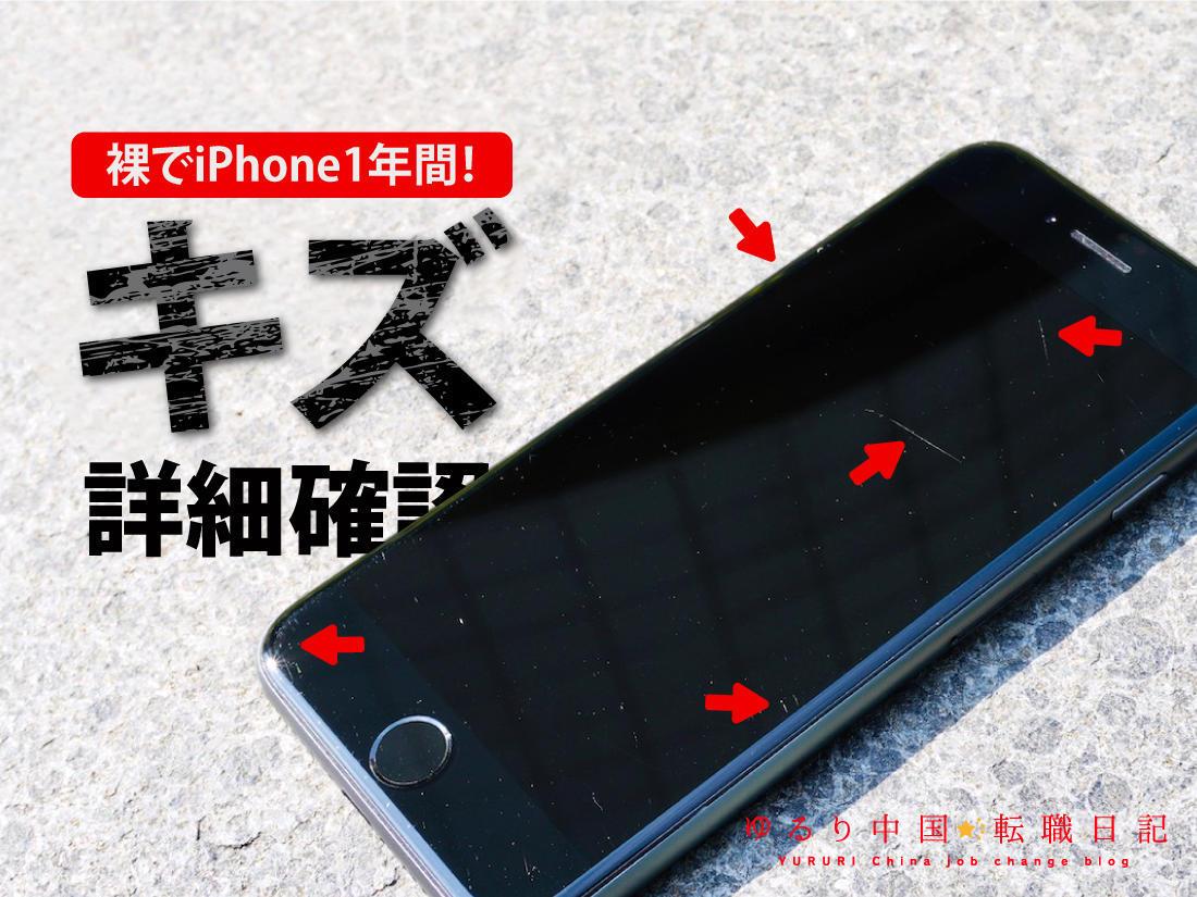 iPhone,iPhone傷,ケースなし