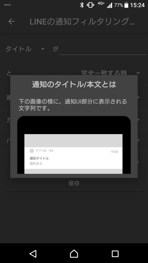 f:id:wenablog:20180531153911p:plain