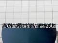 [2008/5/21]多摩モノレール立川北付近のオブジェ