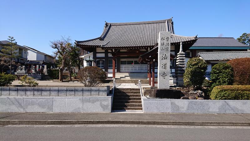 松林山法道寺