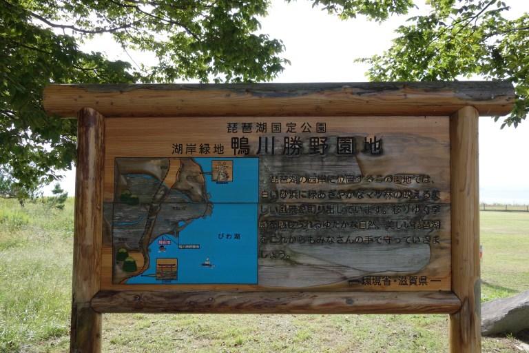 鴨川勝野地公園