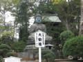 法華経寺 大仏