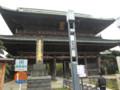 法華経寺 山門