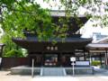 萬松山 泉岳寺