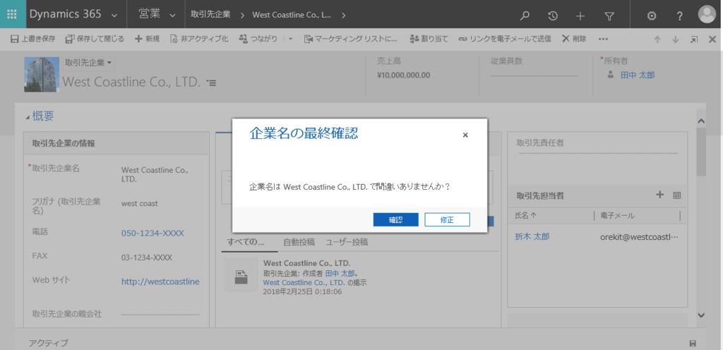 クライアントAPIを使用した確認ダイアログの表示方法 - West