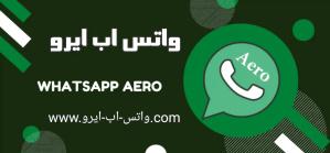 تحميل واتساب ايرو WhatsApp Aero apk اخر اصدار مع العديد من المميزات الجديدة, تنزيل واتس اب ايرو, تحديث واتساب aero, واتساب ايرو بلس, احدث اصدار, للاندرويد