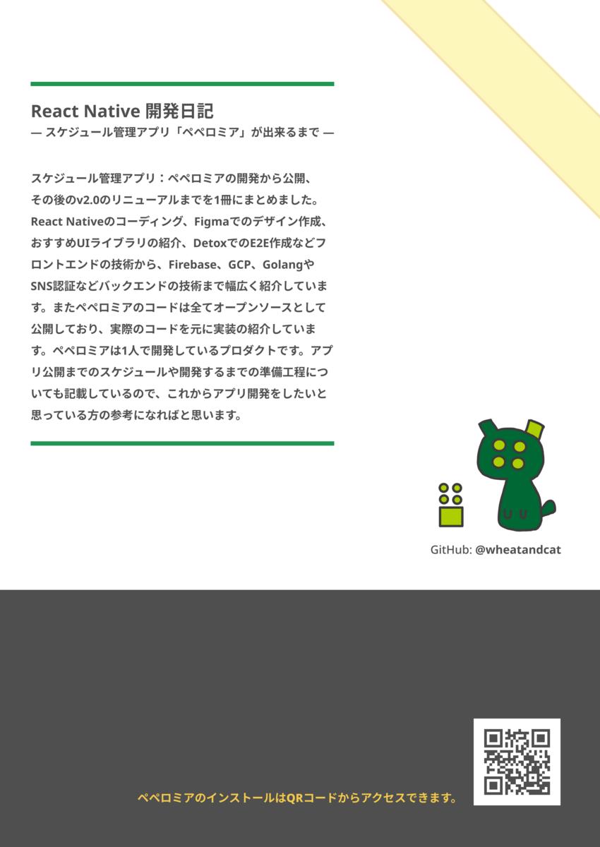 f:id:wheatandcat:20190902013231p:plain:w200