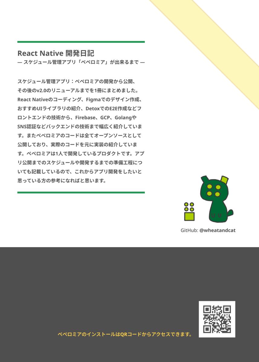 f:id:wheatandcat:20190915193859p:plain:w296