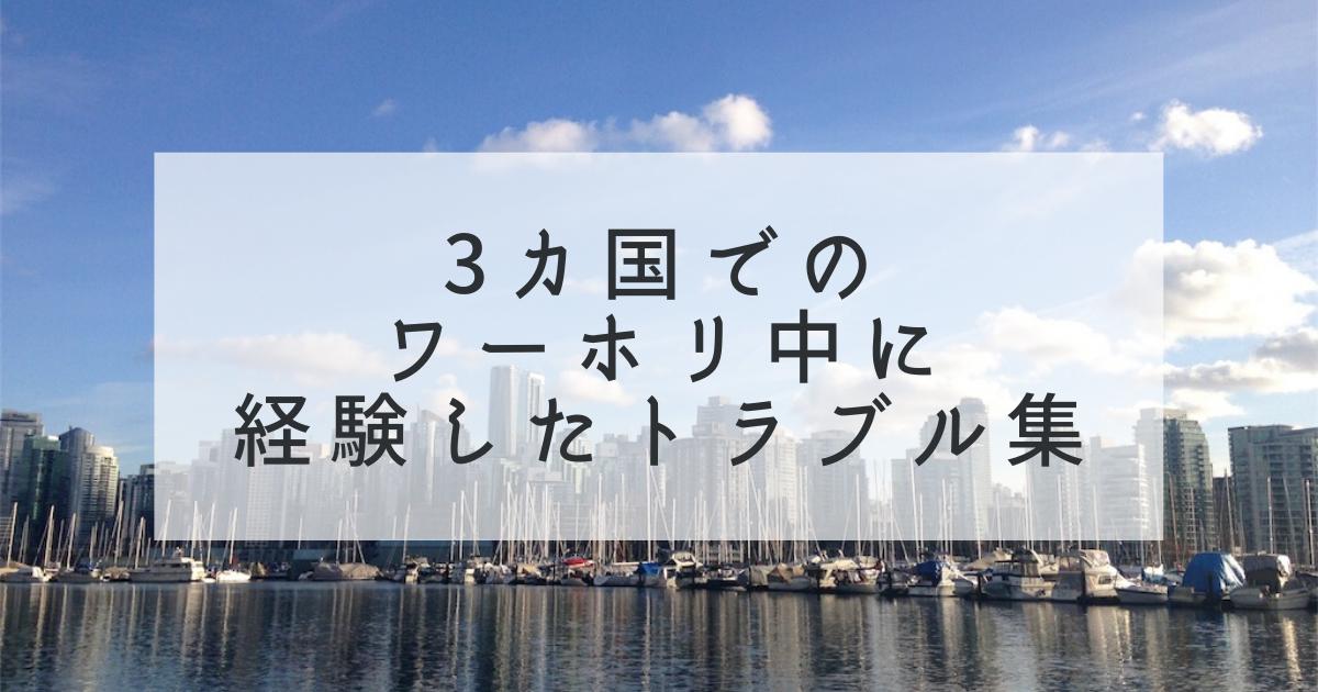 """""""3カ国でのワーホリ中に経験したトラブル集"""""""