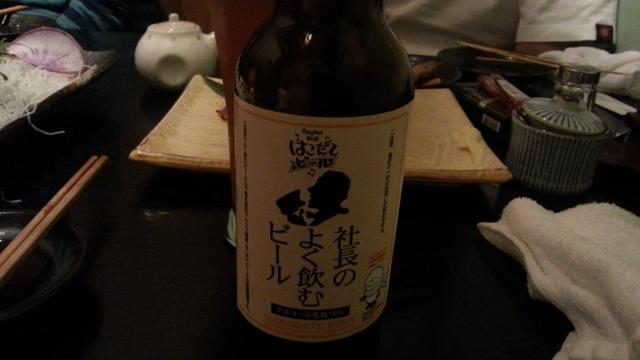 社長のよく飲むビール