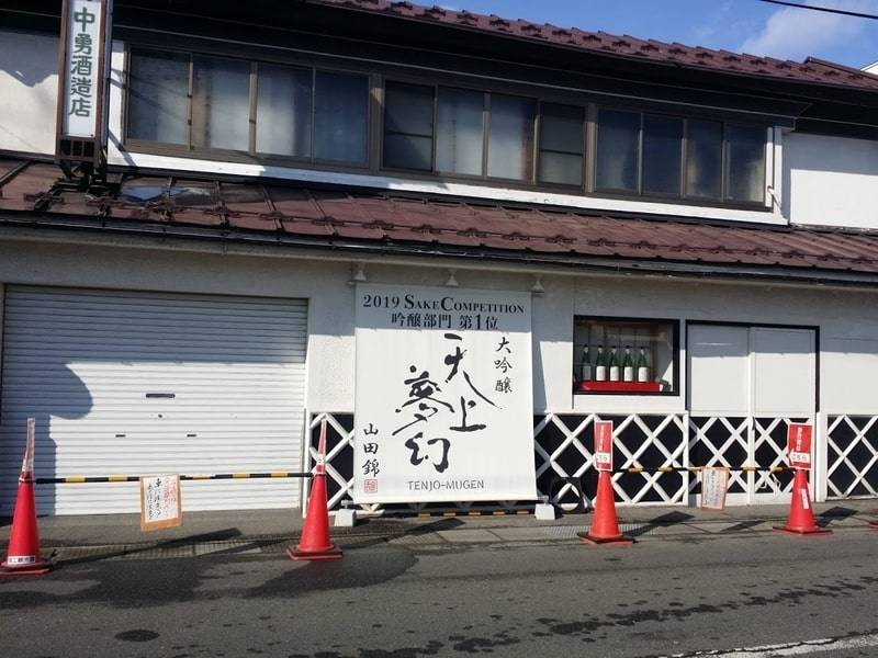 中勇酒造店