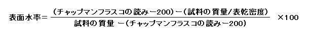 表面水率 式