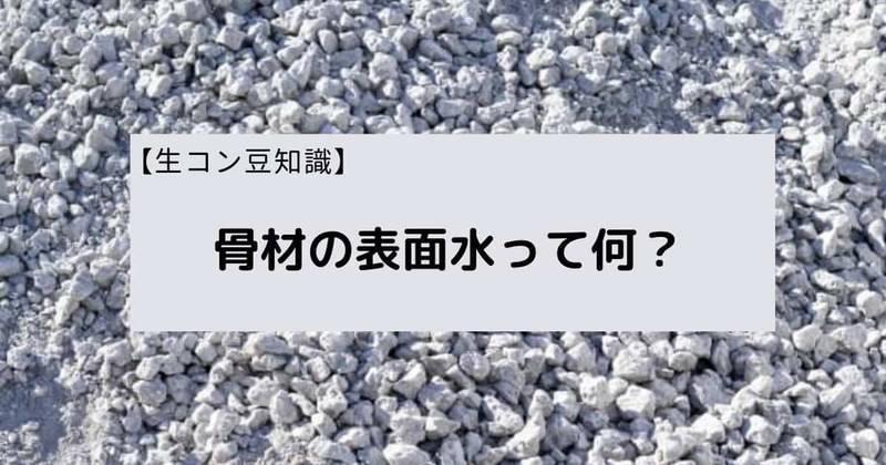 【生コン豆知識】骨材の表面水って何?