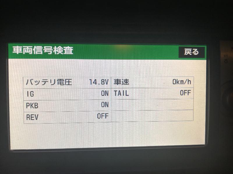 ダイアグモード 車両信号検査