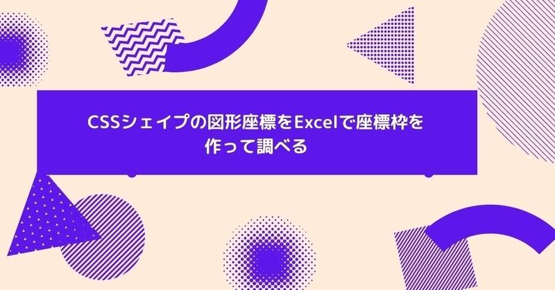 CSSシェイプの図形座標をExcelで座標枠を作って調べる