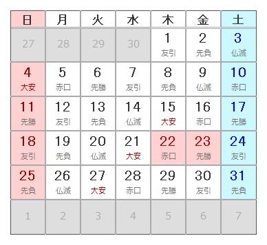 カレンダー 7月