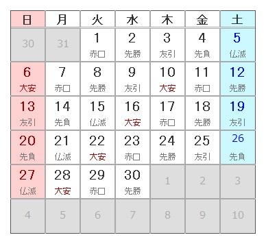 カレンダー 6月