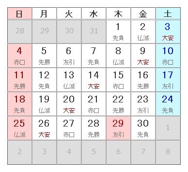 カレンダー 4月