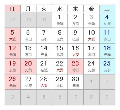カレンダー 9月