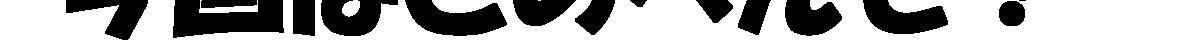 f:id:whisky-coke:20211013130345p:plain