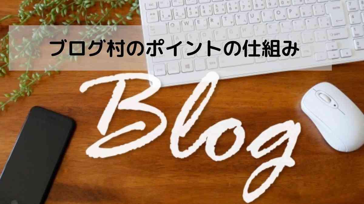 ブログ村のポイントの仕組み