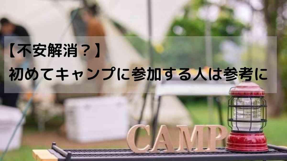 【不安解消?】初めてキャンプに参加する人は参考に