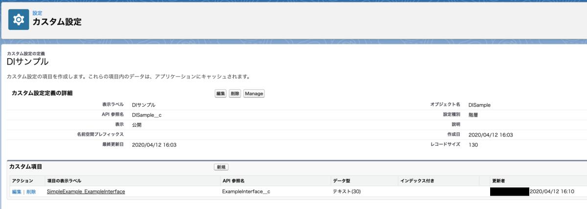 f:id:white-azalea:20200412170152p:plain