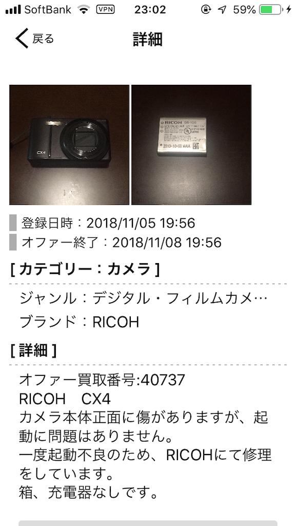 f:id:white-kutsushita:20181107230637p:image
