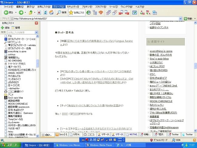 f:id:whiteball22:20070916105424j:image