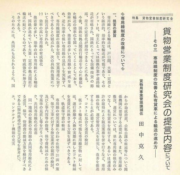 国鉄線 昭和56年6月号から引用