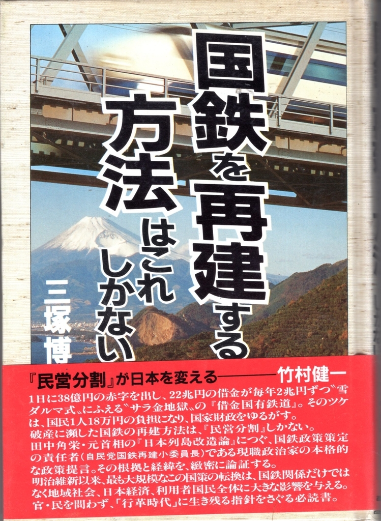 三塚博著 国鉄を再建する方法はこれしか無い