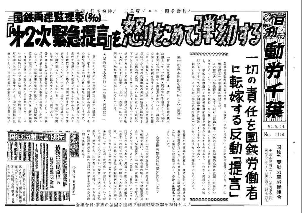 千葉動労ビラ、昭和59年8月14日版