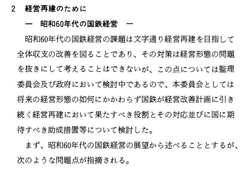 国鉄監査報告書 昭和58年度から抜粋、経営形態変更についても言及