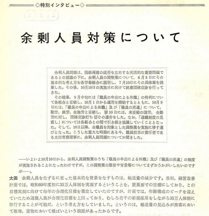 国有鉄道 余剰人員対策について、太田職員局長に聞く