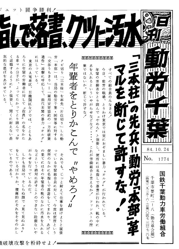 日刊千葉動労 1984年10月24日号から抜粋