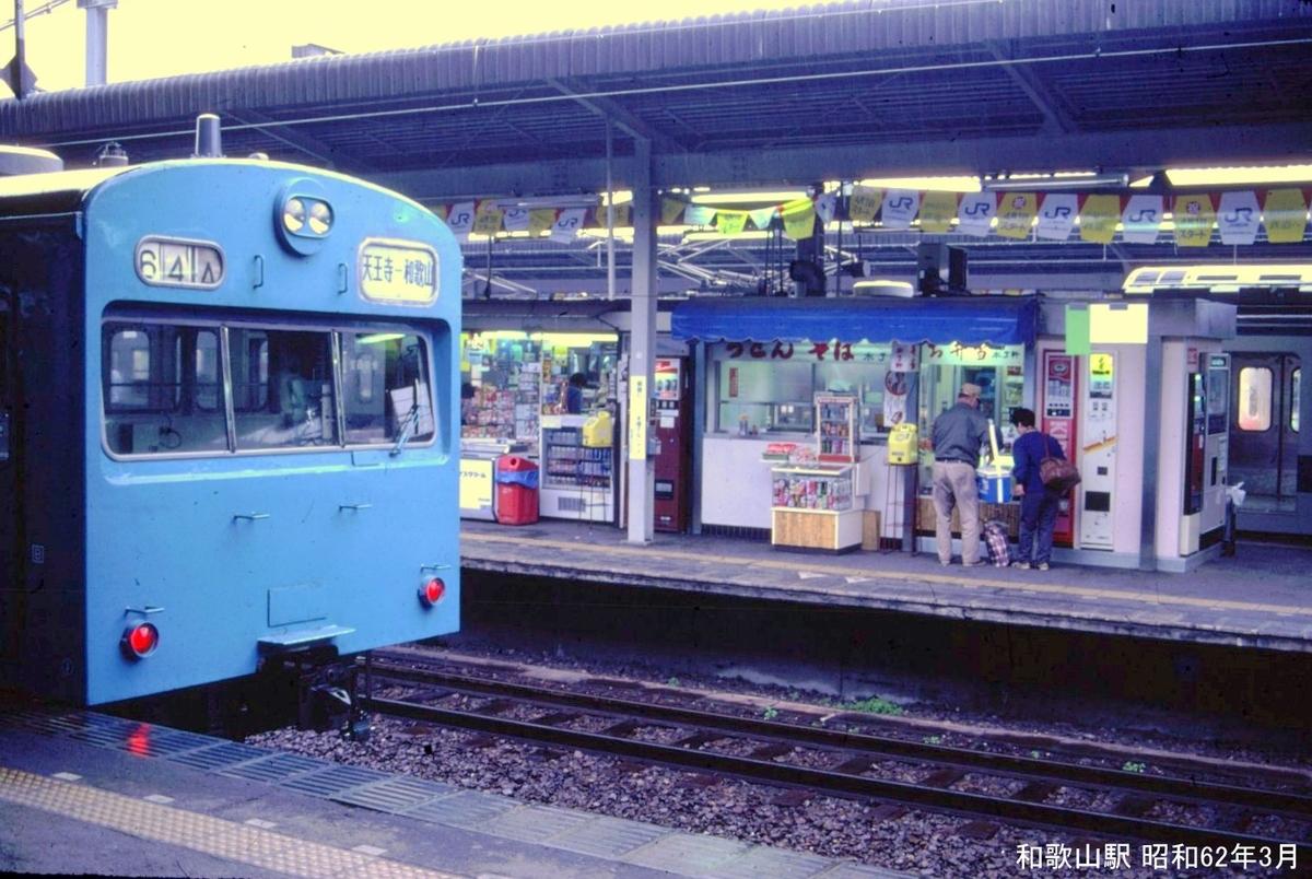 昭和62年3月和歌山駅にて