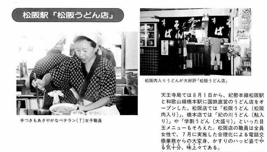 天鉄局直営店舗 松阪駅うどん店 国有鉄道 1985年9月号