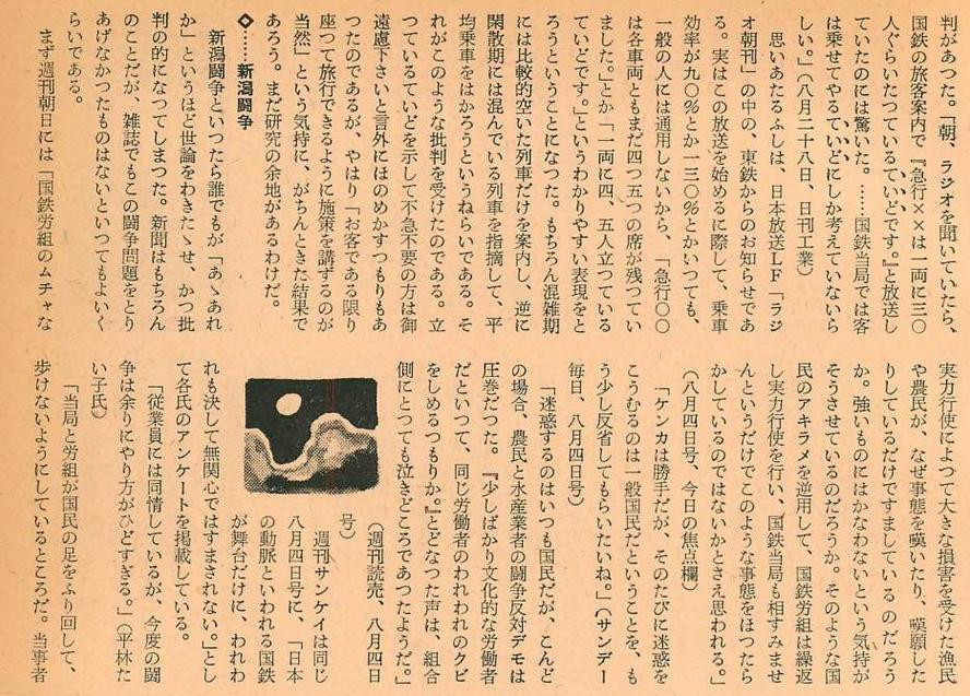 国鉄線昭和32年10月号の記事から抜粋