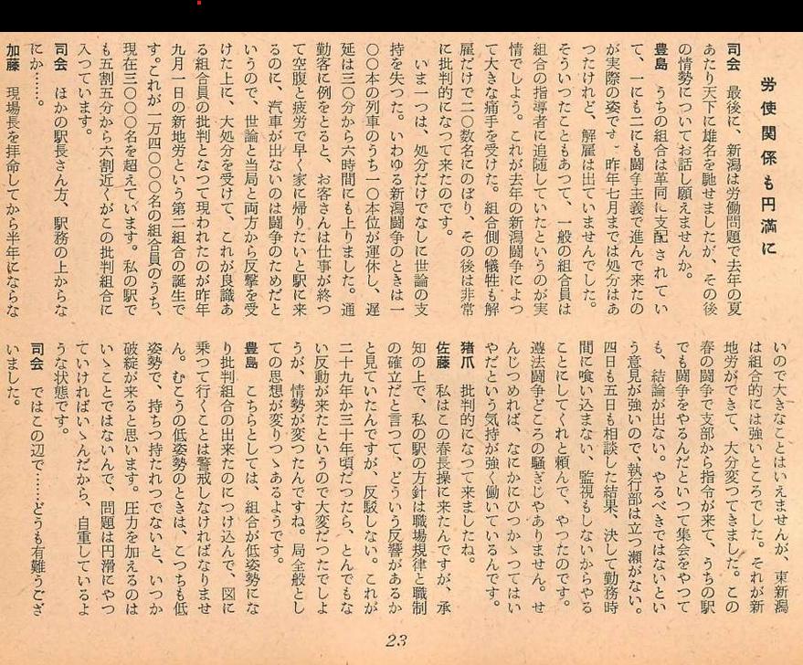 国鉄線昭和33年9月座談会の記事から抜粋