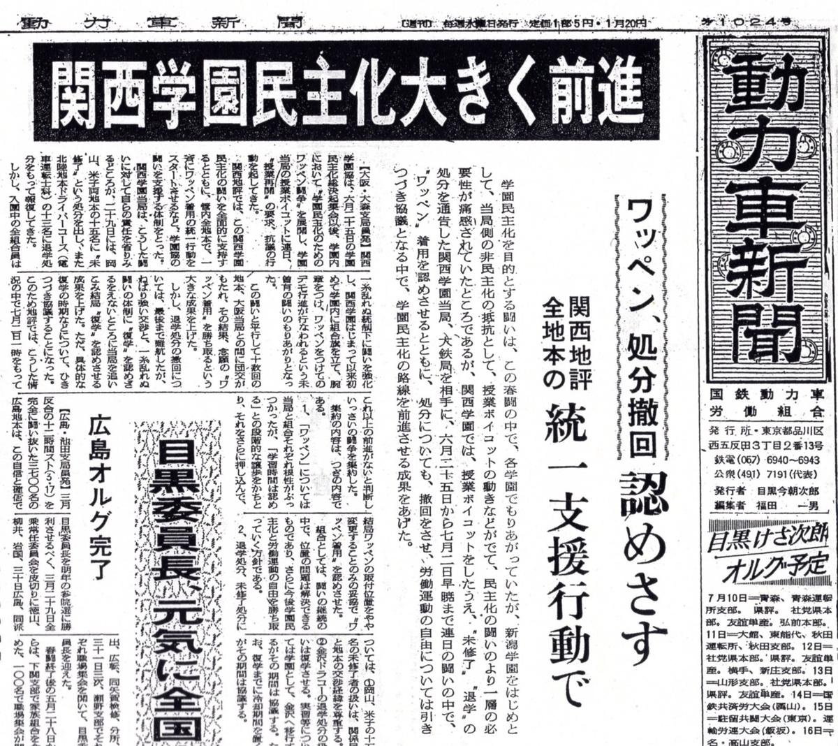 動力車新聞昭和48年7月4日号 関西学園民主化大きく前進