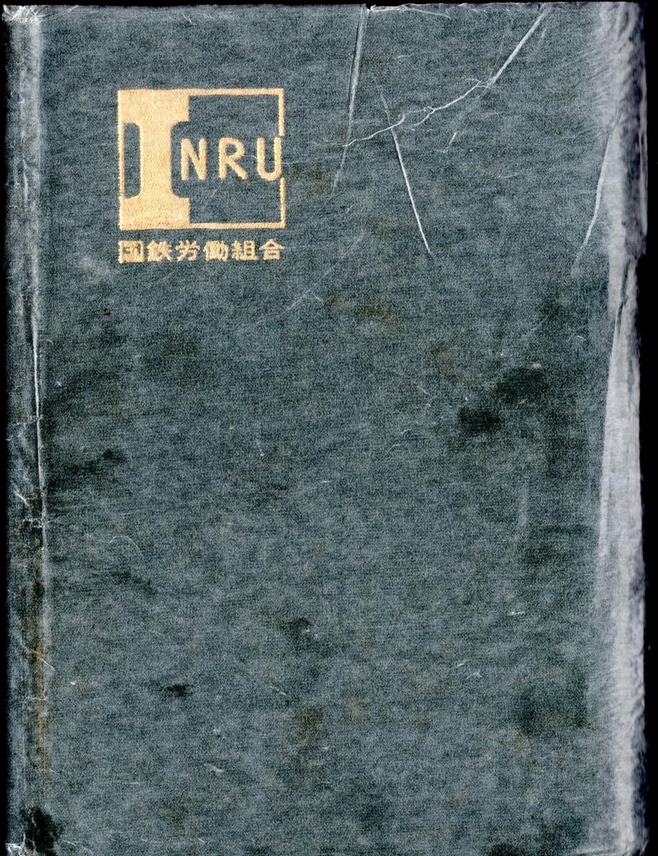 国鉄労働組合四〇年史