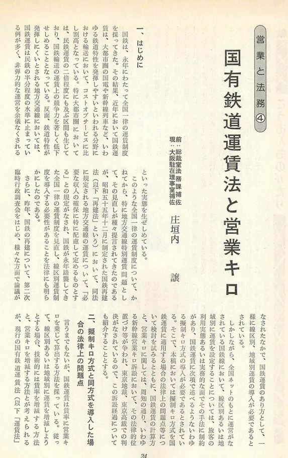 国鉄線昭和58年6月号 国有鉄道運賃法と営業キロ