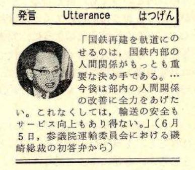 国鉄生え抜きの鉄道総裁